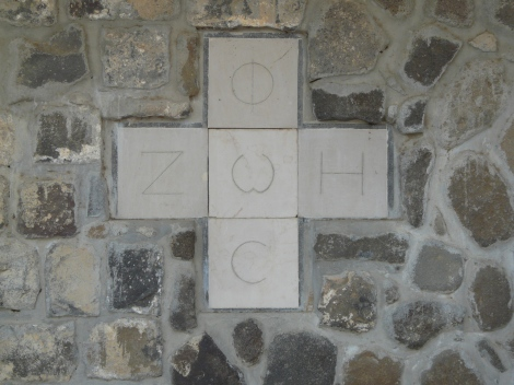 """Light"" and ""Life"" - on a building at Capernaum"